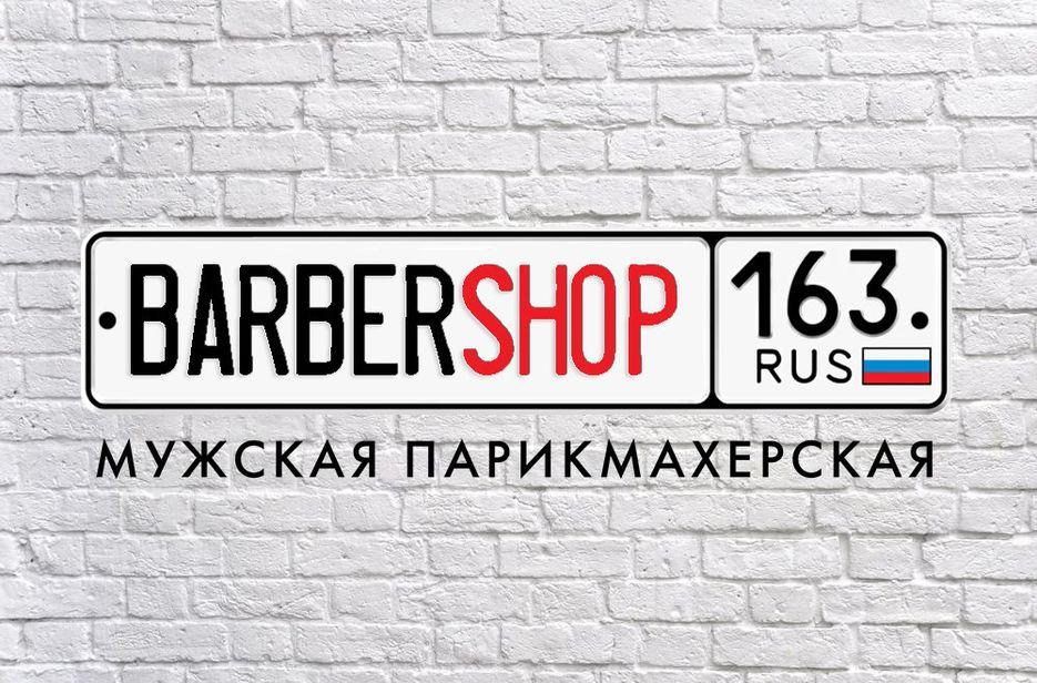 "Создание сайта мужской парикмахерской BARBERSHOP163 на WIX ""под ключ"": https://www.barbershop163.ru/"