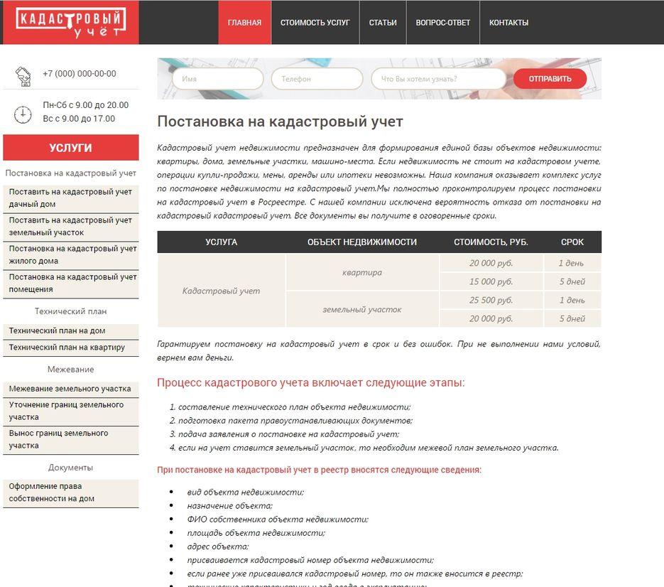 v-kadastre.ru