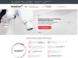 ОнкоСтоп - landing page