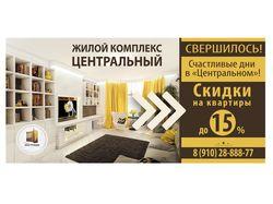 """Баннер для Центральный """"весна скидки 15%"""""""