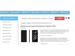 Детальное рассмотрение Xiaomi Mi6