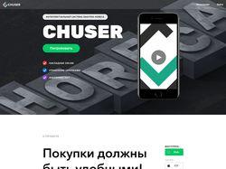 Chuser - интеллектуальная система закупок HoReCa