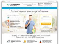 Корпоративный сайт Центра Развития