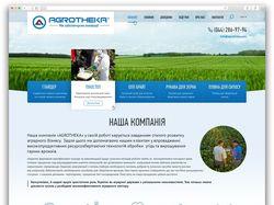 "Корпоративный сайт компании ""Агротека"""