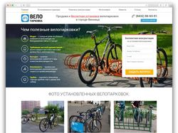 Велопарковка - продажа и установка