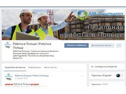 Проект Работа в Польше