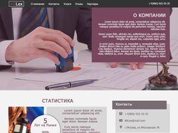 Главная страница сайта юридической фирмы