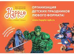 Флаер для детских праздников