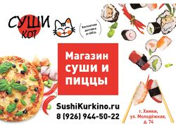 Плакаты для суши