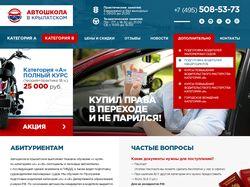 "Вебсайт для Автошколы ""Крылатское"""