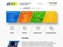 Веб сайт для инженерной компании