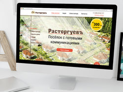 Сайт для коттеджного поселка