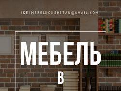 """Плакат для """"Мебели в Кокшетау"""""""