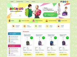 Интернет-магазин детских сумок, рюкзаков
