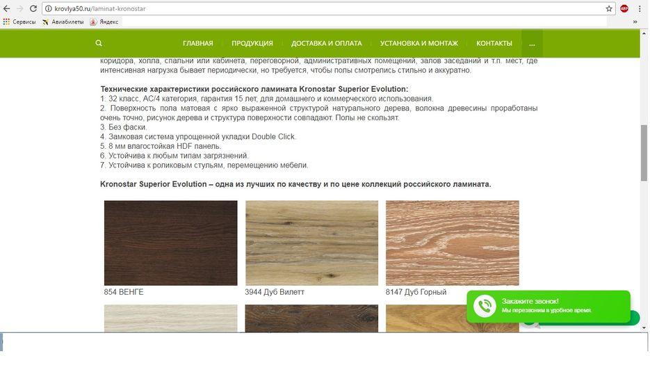 Перенесение текста и изображений с одного сайта на другой