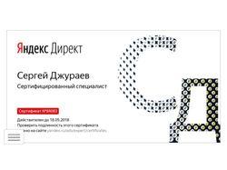 Сертификация в Яндекс Директ