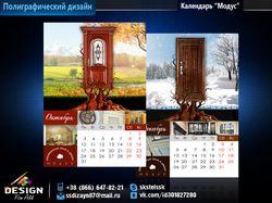 Календарь Модус