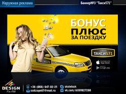 Баннер#3 Такси571