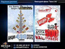Новогодняя афиша Такси 2 А1