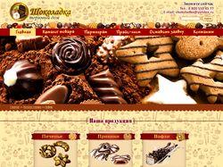 Шоколадка (главная)