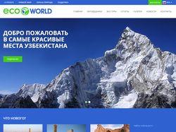 Туристический  сайт | Эко туризм