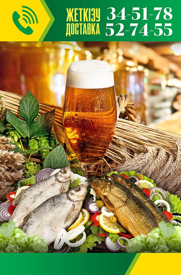 картинки разливного пива и рыбы для рекламы утолит голод