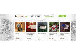 Сайт-каталог оригинальных игрушек Folkform