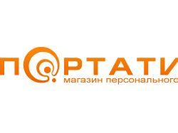 Портатив- магазин персонального аудио