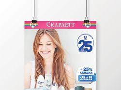 Плакат формата А1