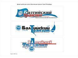 Логотип -шапка для корпоративного издания