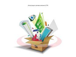 Иллюстрация для рекламного агентства
