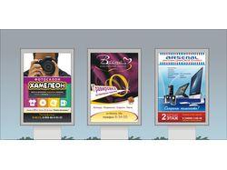 Несколько банеров для рекламных конструкций