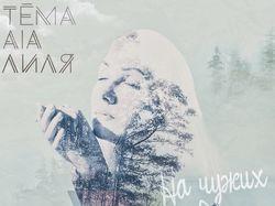 Обложка музыкального сингла.