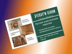 визитка услуги бани