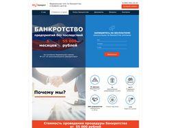 """Одностраничный сайт для  """"ОК Банкрот"""""""