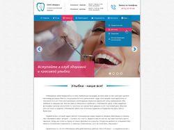 Дизайн сайта стоматологического кабинета