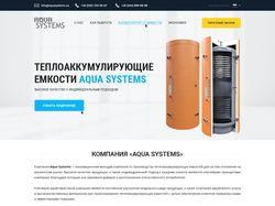 Дизайна сайта AquaSystems