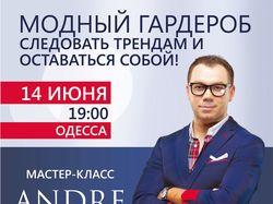Мастер-класс Andre Tan в Одессе
