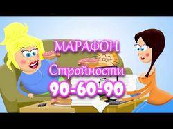 Рекламный ролик центра красоты Марафон Стройности