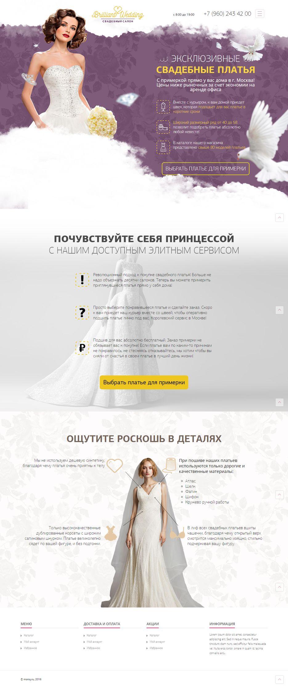 Компания: Brilliant Wedding
