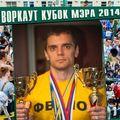 Максим Чумаченко