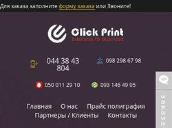 Типография Clickprint.com.ua