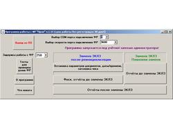 Программа для работы с ККТ Report_Prim_EKLZ_v.1.55