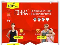 Спортивный проект BodyRace