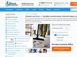 Разработка адаптивного сайта для клининг. компании