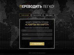 Сайт для переводов средств