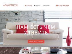 Сайт для магазина мебели в г. Новороссийск