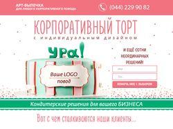 Продающая страница (Bootstrap 3)