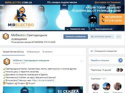 Дизайн-оформление ВКонтакте