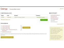 Система управлением услугами по поддержке сайтов